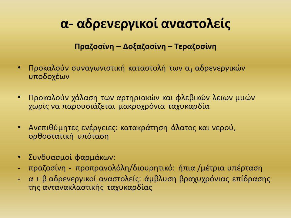 α- αδρενεργικοί αναστολείς