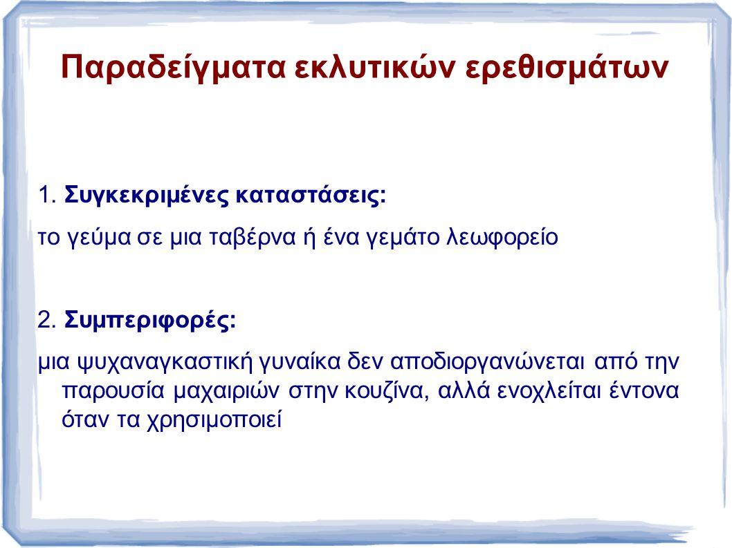 Παραδείγματα εκλυτικών ερεθισμάτων