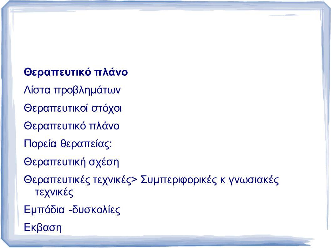 Θεραπευτικό πλάνο Λίστα προβλημάτων. Θεραπευτικοί στόχοι. Πορεία θεραπείας: Θεραπευτική σχέση.