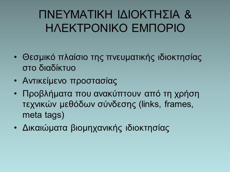 ΠΝΕΥΜΑΤΙΚΗ ΙΔΙΟΚΤΗΣΙΑ & ΗΛΕΚΤΡΟΝΙΚΟ ΕΜΠΟΡΙΟ