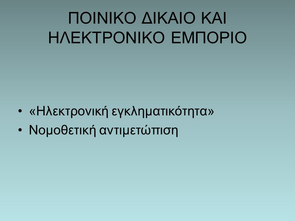 ΠΟΙΝΙΚΟ ΔΙΚΑΙΟ ΚΑΙ ΗΛΕΚΤΡΟΝΙΚΟ ΕΜΠΟΡΙΟ