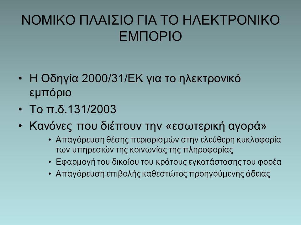 ΝΟΜΙΚΟ ΠΛΑΙΣΙΟ ΓΙΑ ΤΟ ΗΛΕΚΤΡΟΝΙΚΟ ΕΜΠΟΡΙΟ