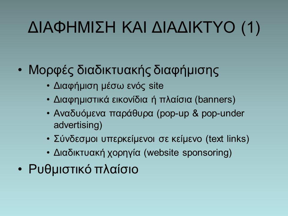 ΔΙΑΦΗΜΙΣΗ ΚΑΙ ΔΙΑΔΙΚΤΥΟ (1)