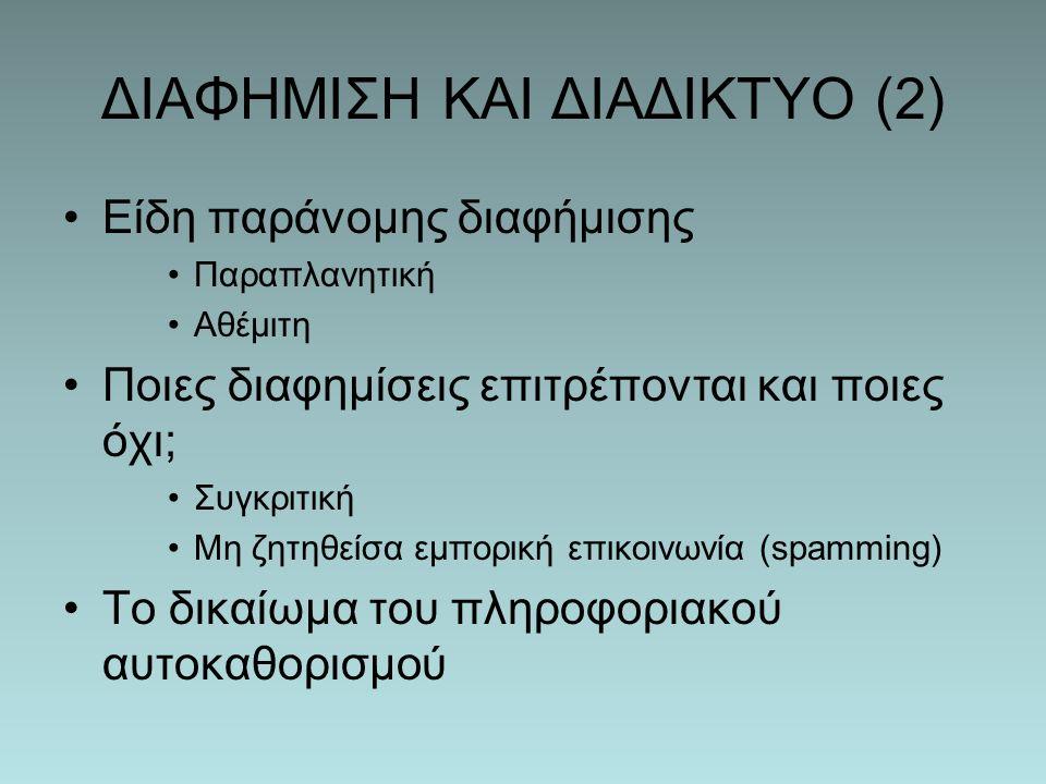 ΔΙΑΦΗΜΙΣΗ ΚΑΙ ΔΙΑΔΙΚΤΥΟ (2)