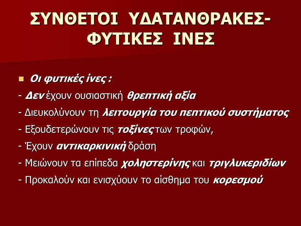ΣΥΝΘΕΤΟΙ ΥΔΑΤΑΝΘΡΑΚΕΣ- ΦΥΤΙΚΕΣ ΙΝΕΣ