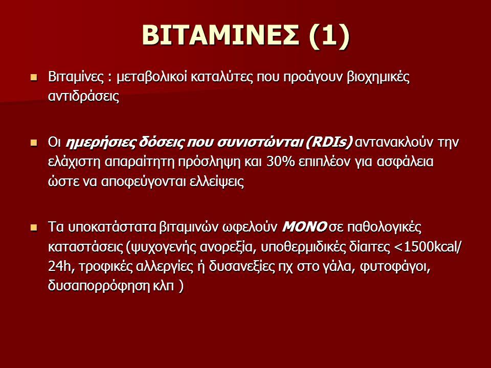 ΒΙΤΑΜΙΝΕΣ (1) Βιταμίνες : μεταβολικοί καταλύτες που προάγουν βιοχημικές αντιδράσεις.