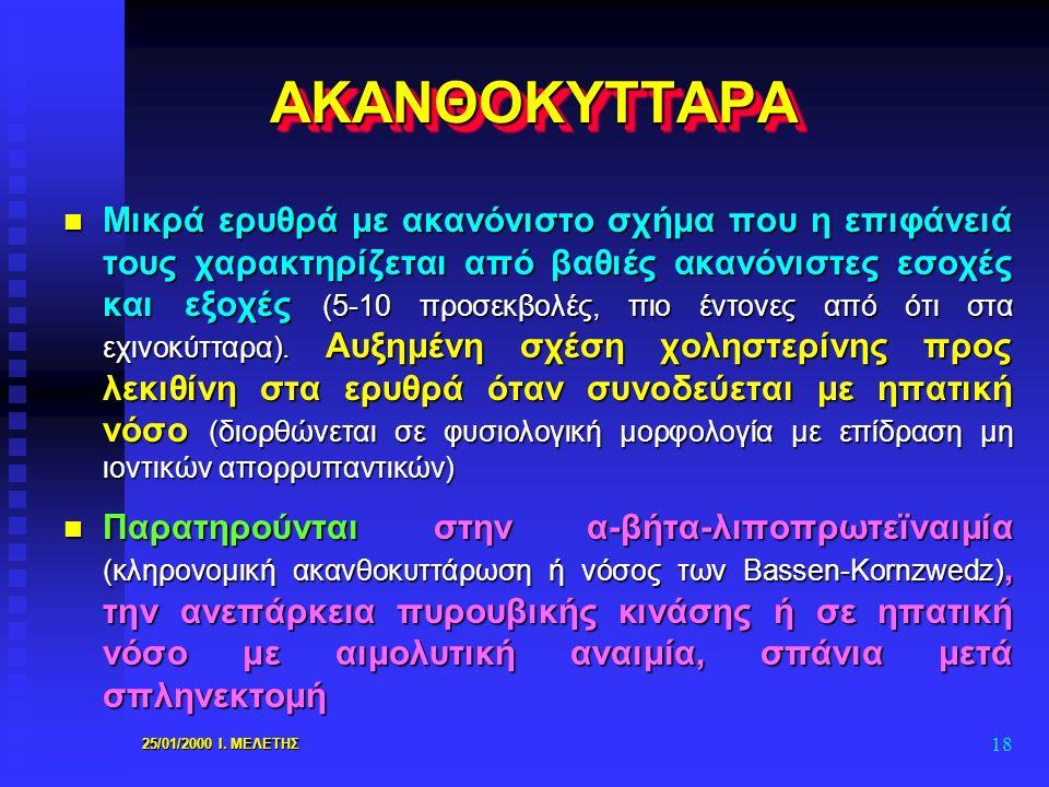 ΑΚΑΝΘΟΚΥΤΤΑΡΑ