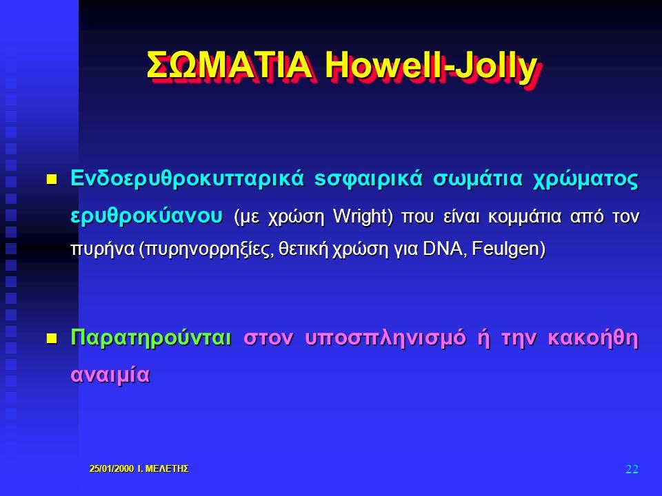 ΣΩΜΑΤΙΑ Howell-Jolly