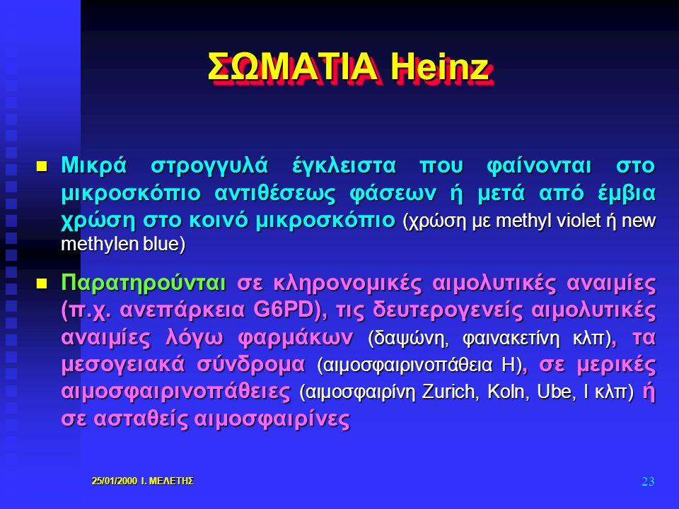 ΣΩΜΑΤΙΑ Heinz
