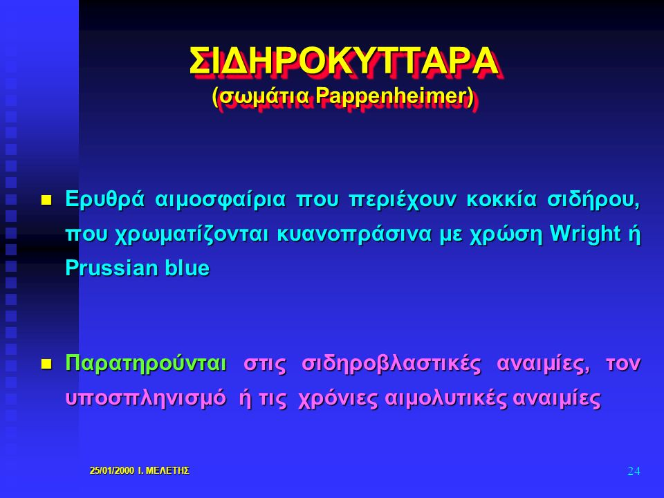 ΣΙΔΗΡΟΚΥΤΤΑΡΑ (σωμάτια Pappenheimer)