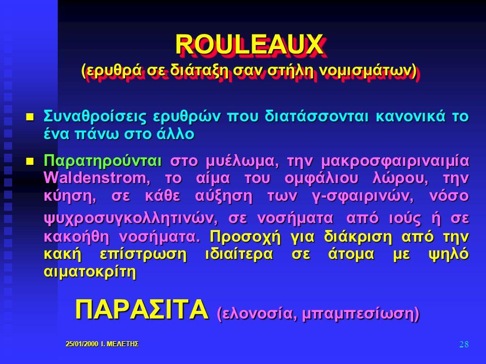 ROULEAUX (ερυθρά σε διάταξη σαν στήλη νομισμάτων)