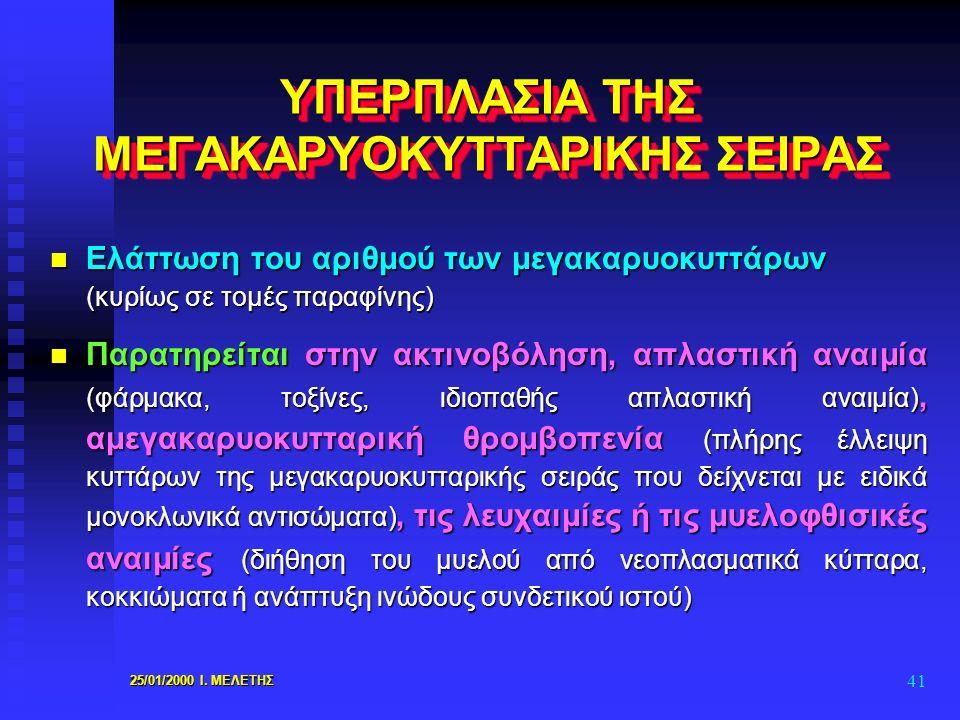 ΥΠΕΡΠΛΑΣΙΑ ΤΗΣ ΜΕΓΑΚΑΡΥΟΚΥΤΤΑΡΙΚΗΣ ΣΕΙΡΑΣ