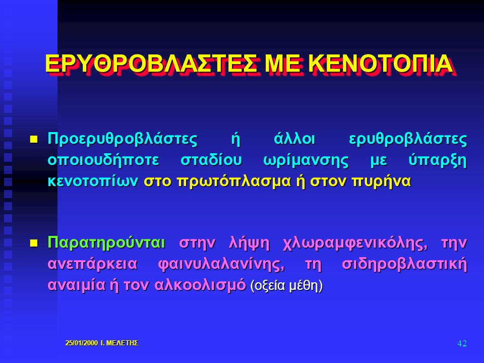 ΕΡΥΘΡΟΒΛΑΣΤΕΣ ΜΕ ΚΕΝΟΤΟΠΙΑ