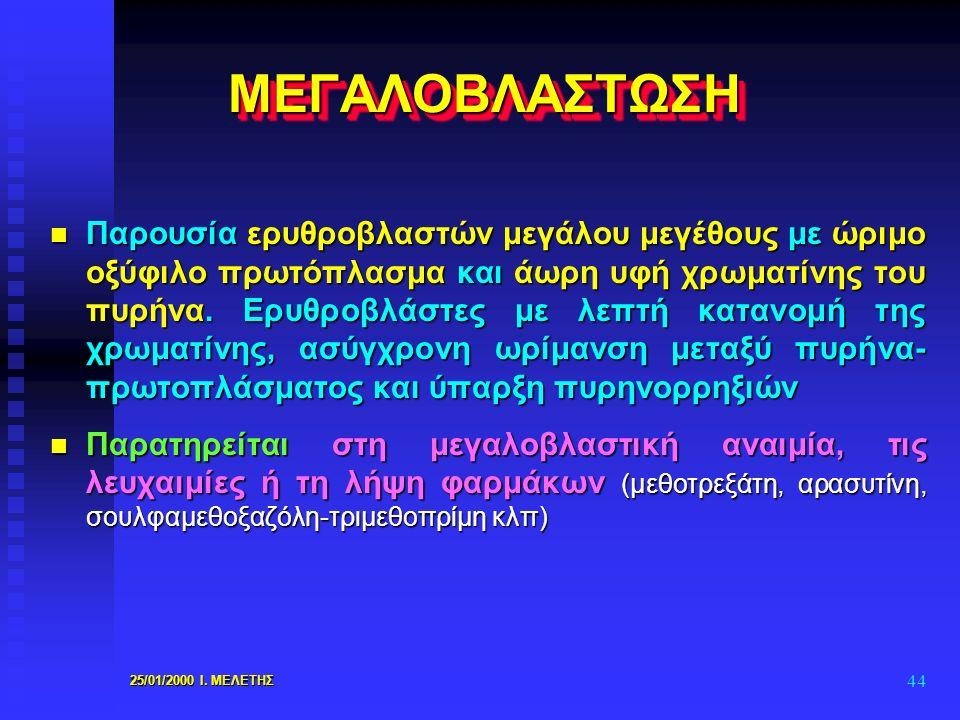 ΜΕΓΑΛΟΒΛΑΣΤΩΣΗ