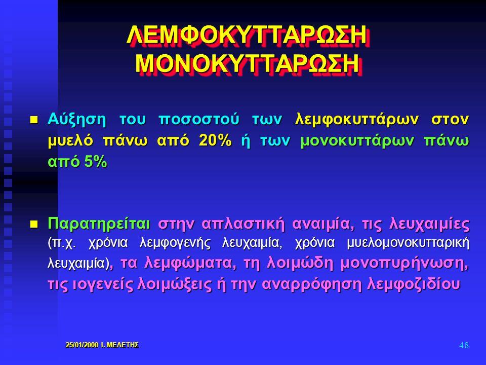 ΛΕΜΦΟΚΥΤΤΑΡΩΣΗ ΜΟΝΟΚΥΤΤΑΡΩΣΗ