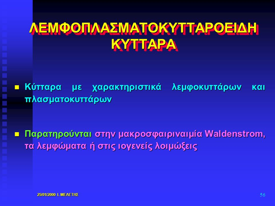 ΛΕΜΦΟΠΛΑΣΜΑΤΟΚΥΤΤΑΡΟΕΙΔΗ ΚΥΤΤΑΡΑ