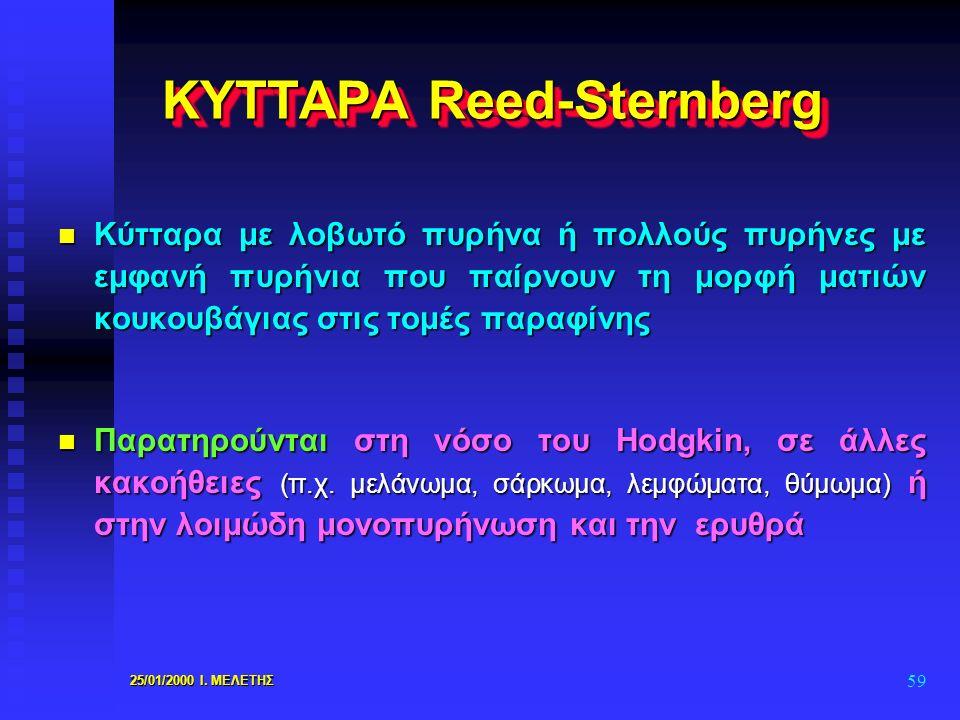 ΚΥΤΤΑΡΑ Reed-Sternberg