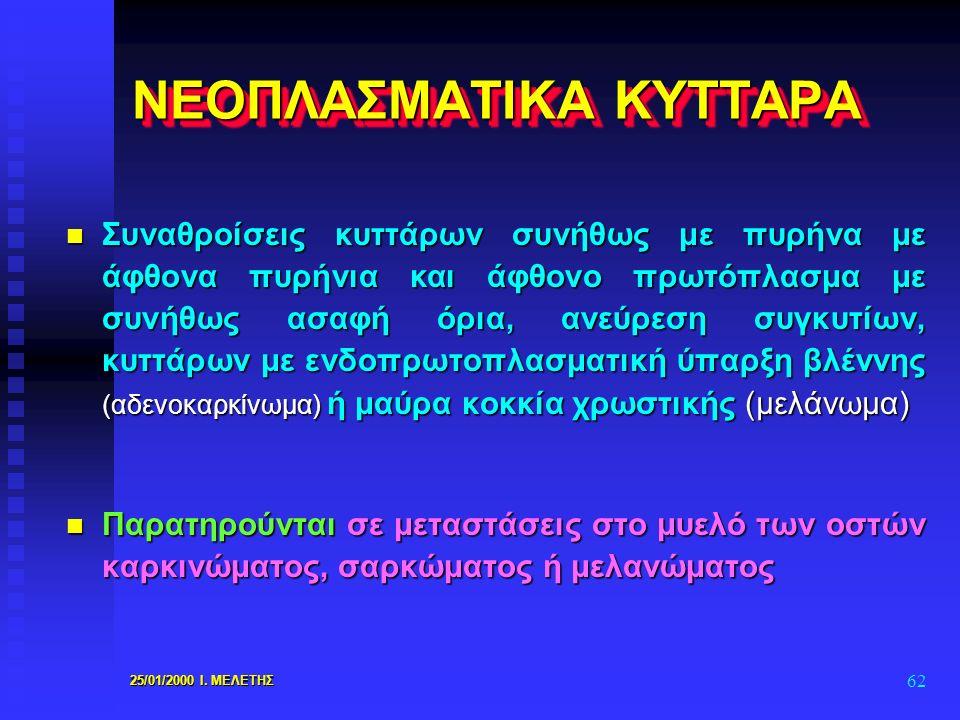 ΝΕΟΠΛΑΣΜΑΤΙΚΑ ΚΥΤΤΑΡΑ