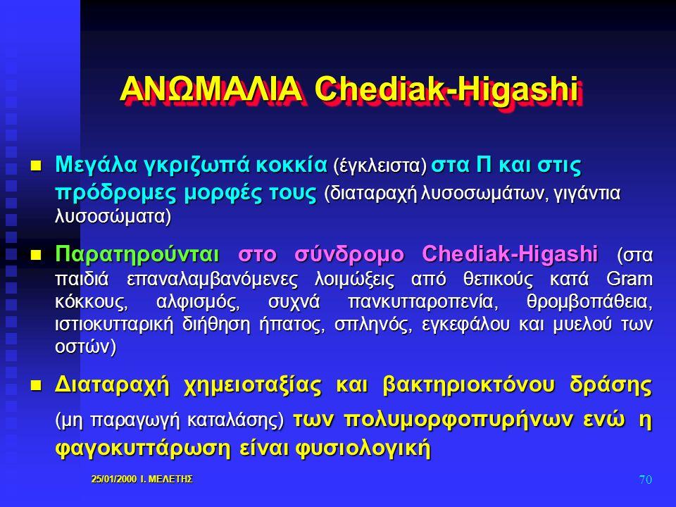 ΑΝΩΜΑΛΙΑ Chediak-Higashi