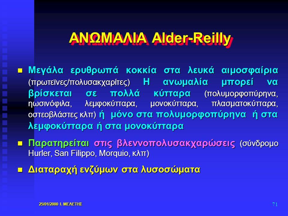 ΑΝΩΜΑΛΙΑ Alder-Reilly