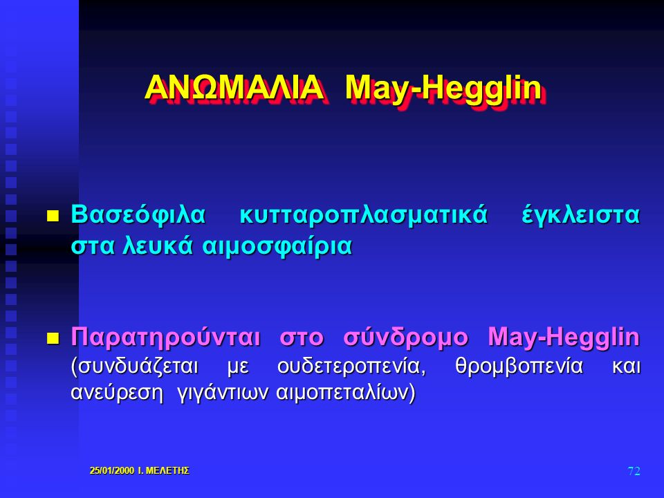 ΑΝΩΜΑΛΙΑ May-Hegglin Βασεόφιλα κυτταροπλασματικά έγκλειστα στα λευκά αιμοσφαίρια.