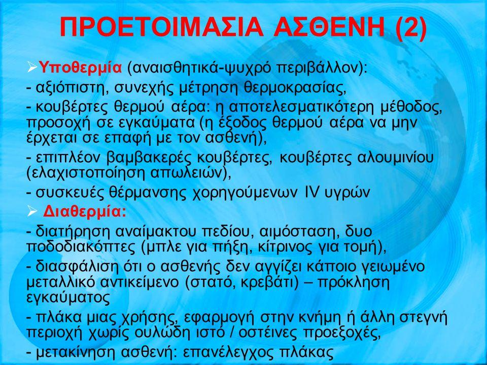 ΠΡΟΕΤΟΙΜΑΣΙΑ ΑΣΘΕΝΗ (2)