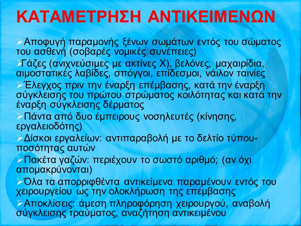ΚΑΤΑΜΕΤΡΗΣΗ ΑΝΤΙΚΕΙΜΕΝΩΝ