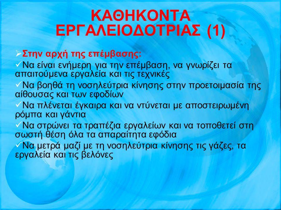 ΚΑΘΗΚΟΝΤΑ ΕΡΓΑΛΕΙΟΔΟΤΡΙΑΣ (1)
