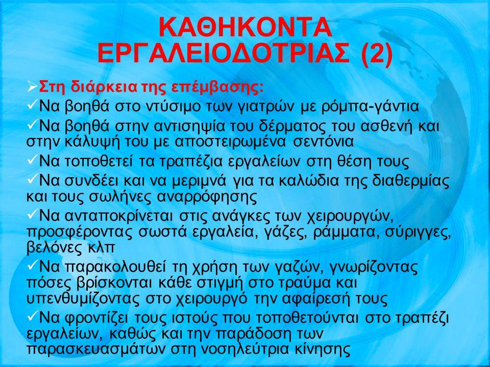 ΚΑΘΗΚΟΝΤΑ ΕΡΓΑΛΕΙΟΔΟΤΡΙΑΣ (2)