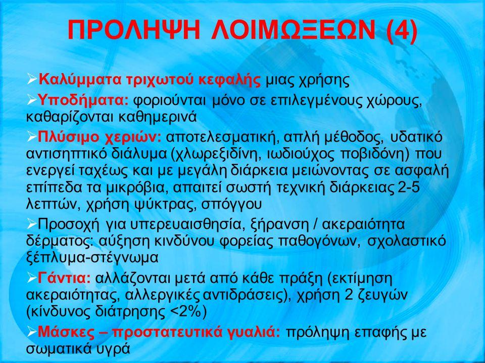 ΠΡΟΛΗΨΗ ΛΟΙΜΩΞΕΩΝ (4) Καλύμματα τριχωτού κεφαλής μιας χρήσης