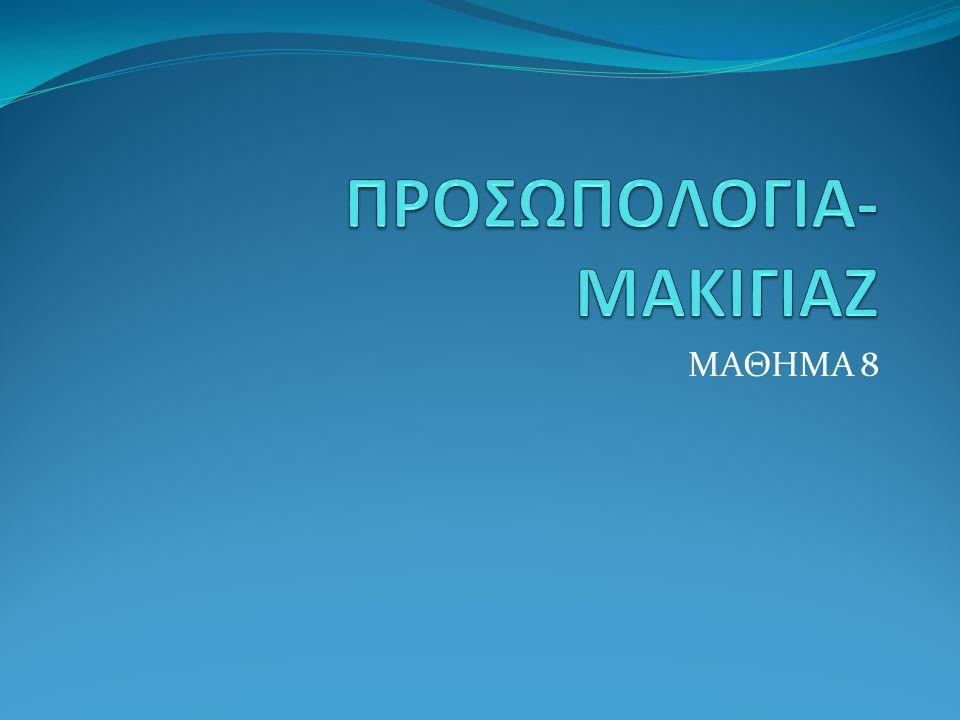 ΠΡΟΣΩΠΟΛΟΓΙΑ- ΜΑΚΙΓΙΑΖ