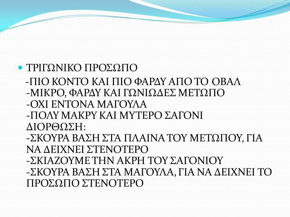 ΤΡΙΓΩΝΙΚΟ ΠΡΟΣΩΠΟ