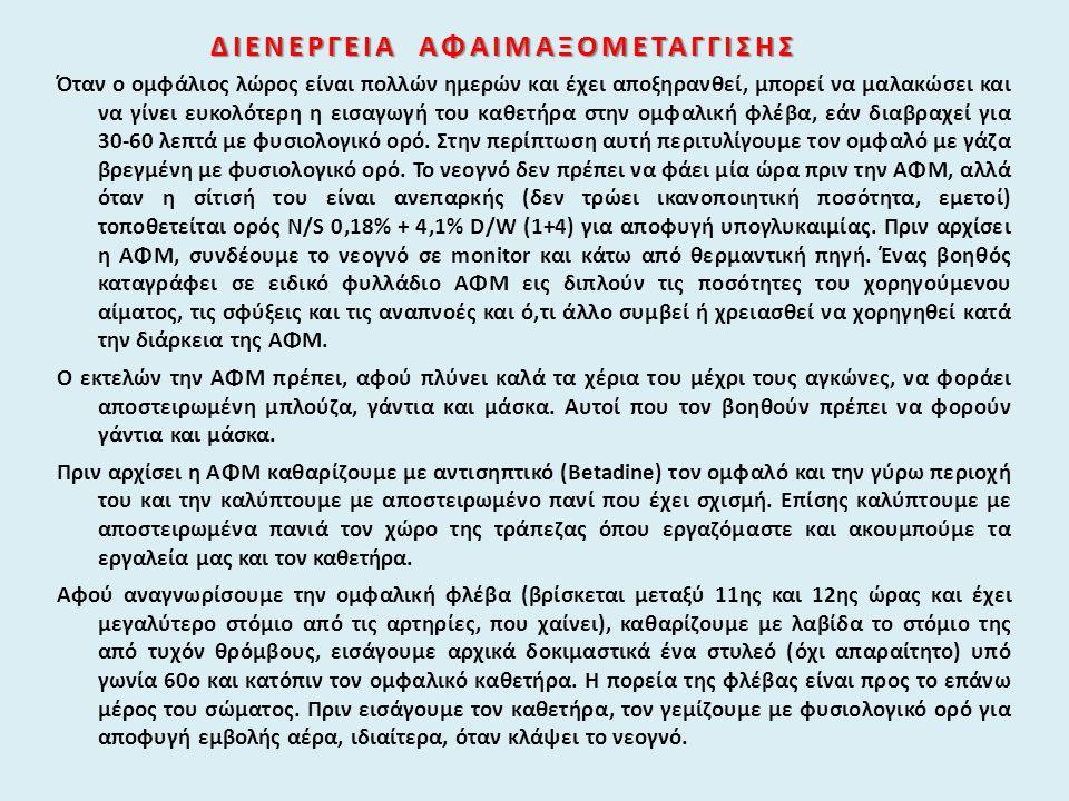 ΔΙΕΝΕΡΓΕΙΑ ΑΦΑΙΜΑΞΟΜΕΤΑΓΓΙΣΗΣ