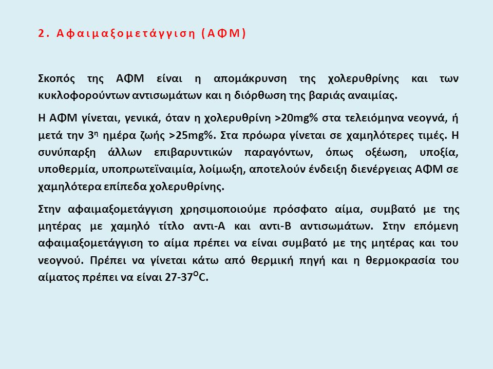 2. Αφαιμαξοµετάγγιση (ΑΦΜ)