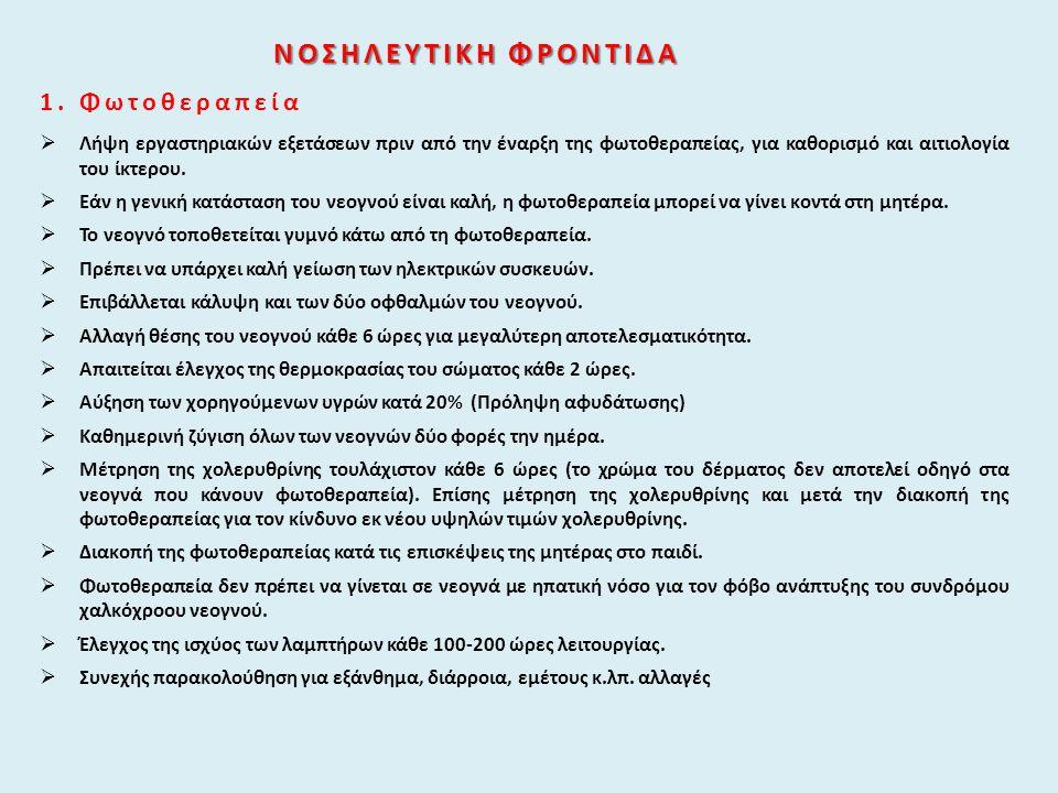 ΝΟΣΗΛΕΥΤΙΚΗ ΦΡΟΝΤΙΔΑ Φωτοθεραπεία