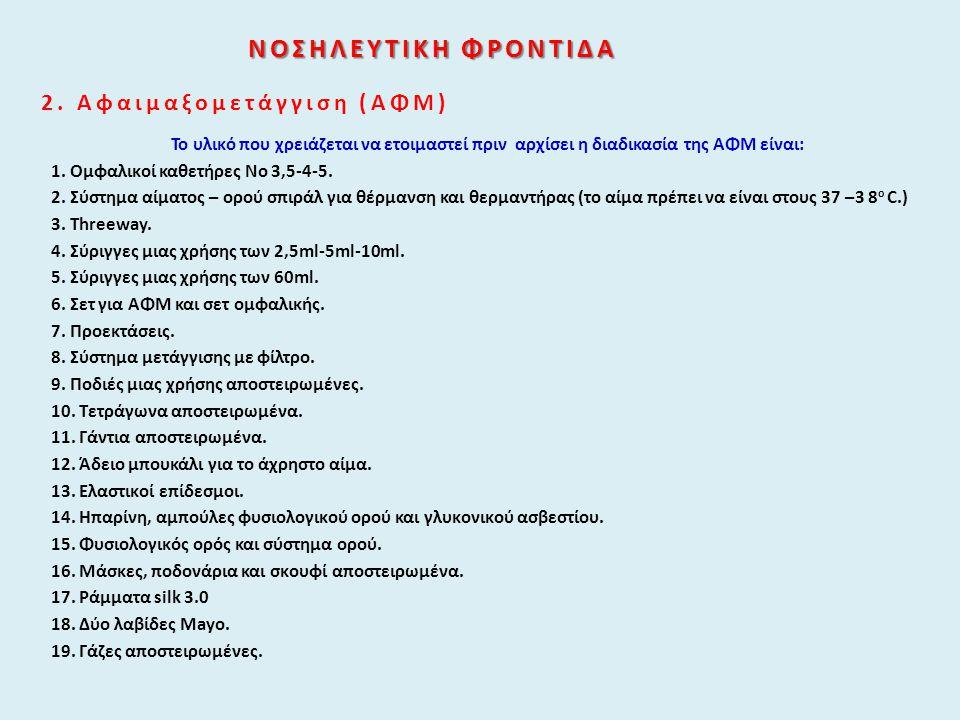 ΝΟΣΗΛΕΥΤΙΚΗ ΦΡΟΝΤΙΔΑ 2. Αφαιμαξοµετάγγιση (ΑΦΜ)