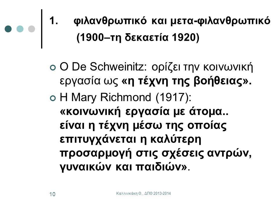 φιλανθρωπικό και μετα-φιλανθρωπικό (1900–τη δεκαετία 1920)