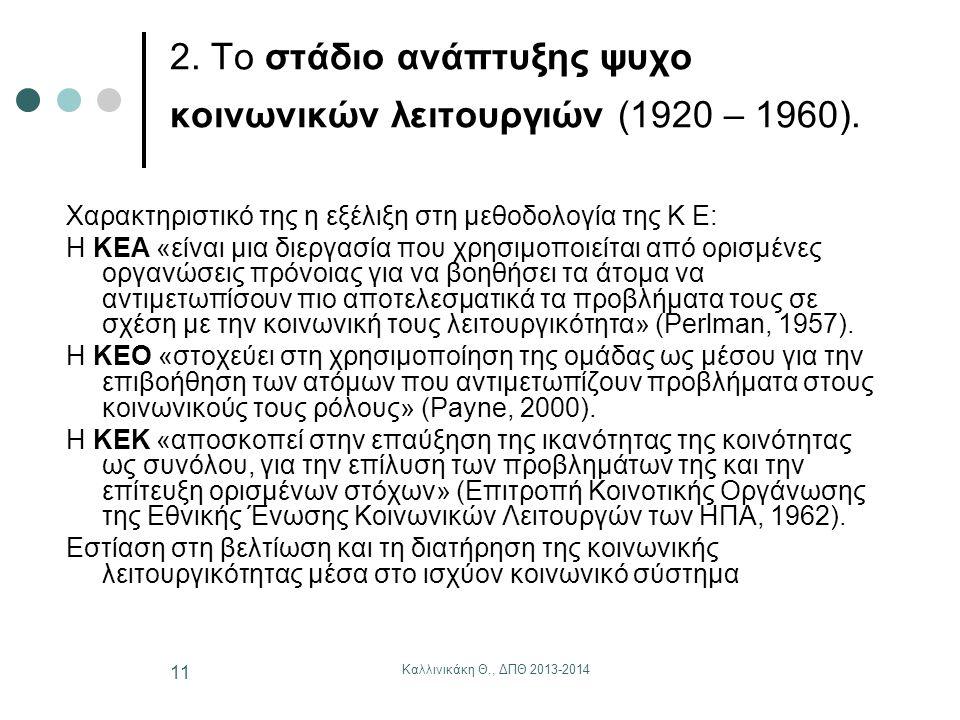 2. Το στάδιο ανάπτυξης ψυχο κοινωνικών λειτουργιών (1920 – 1960).