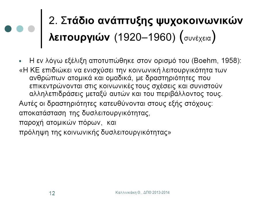 2. Στάδιο ανάπτυξης ψυχοκοινωνικών λειτουργιών (1920–1960) (συνέχεια)