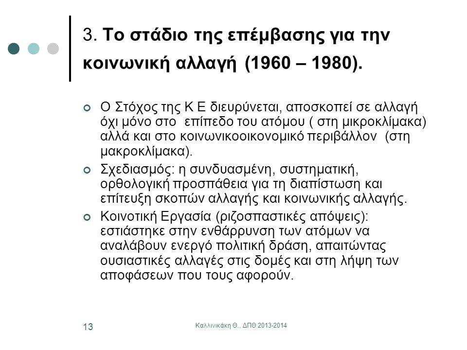 3. Το στάδιο της επέμβασης για την κοινωνική αλλαγή (1960 – 1980).