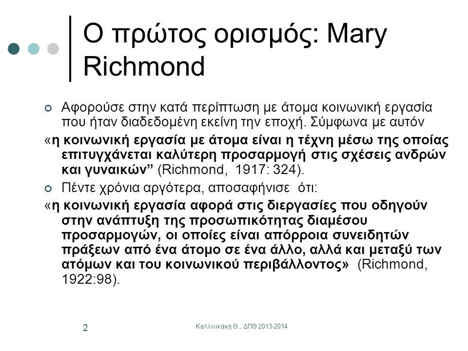 O πρώτος ορισμός: Mary Richmond