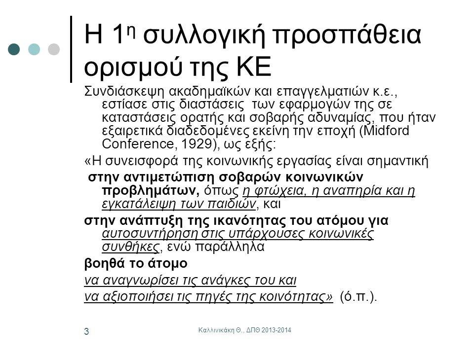 H 1η συλλογική προσπάθεια ορισμού της ΚΕ