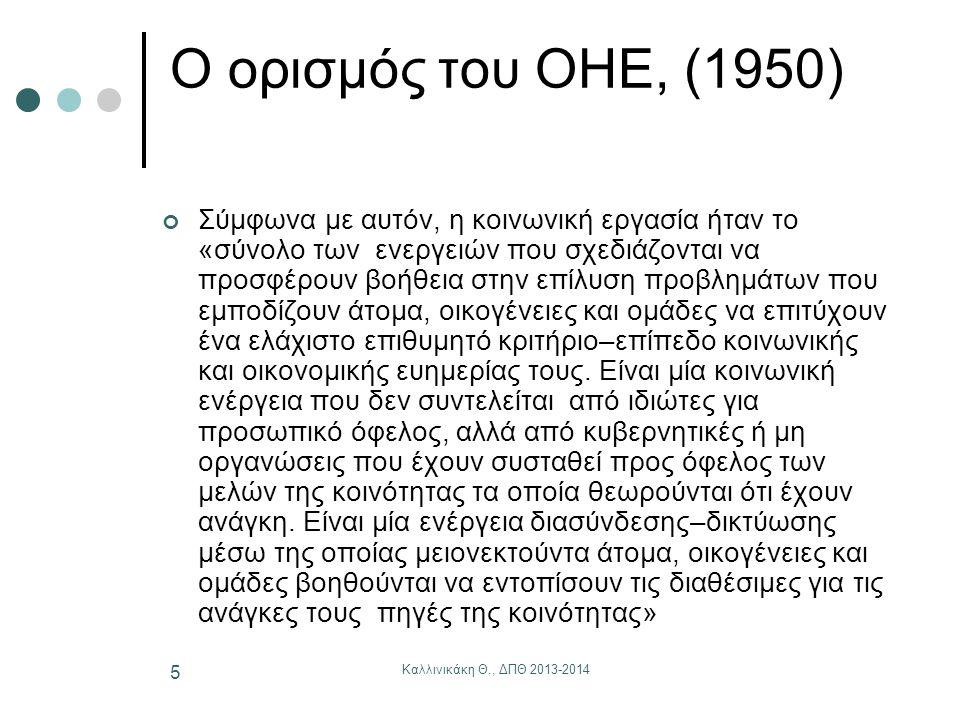 Ο ορισμός του ΟΗΕ, (1950)