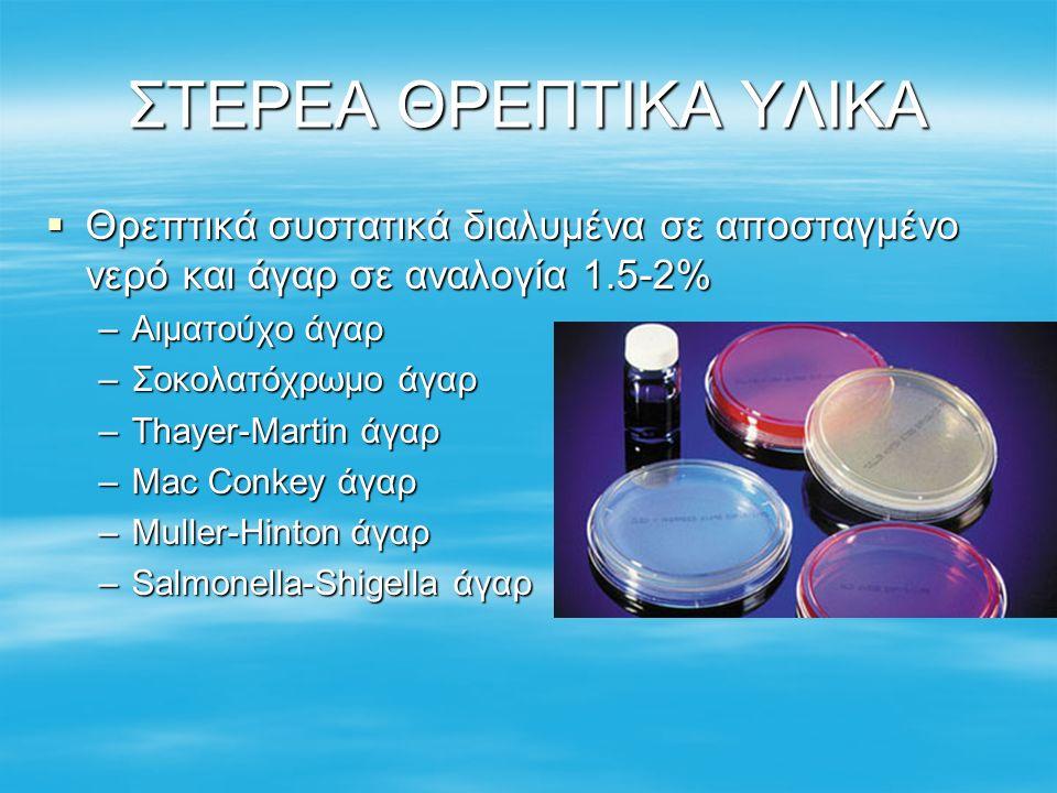 ΣΤΕΡΕΑ ΘΡΕΠΤΙΚΑ ΥΛΙΚΑ Θρεπτικά συστατικά διαλυμένα σε αποσταγμένο νερό και άγαρ σε αναλογία 1.5-2% Αιματούχο άγαρ.
