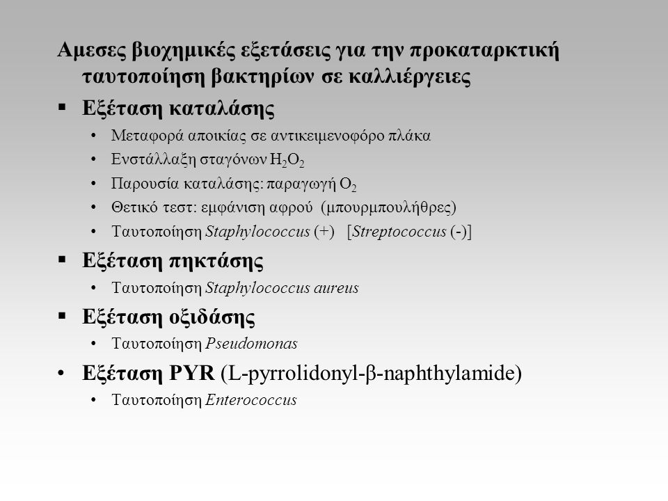 Εξέταση PYR (L-pyrrolidonyl-β-naphthylamide)