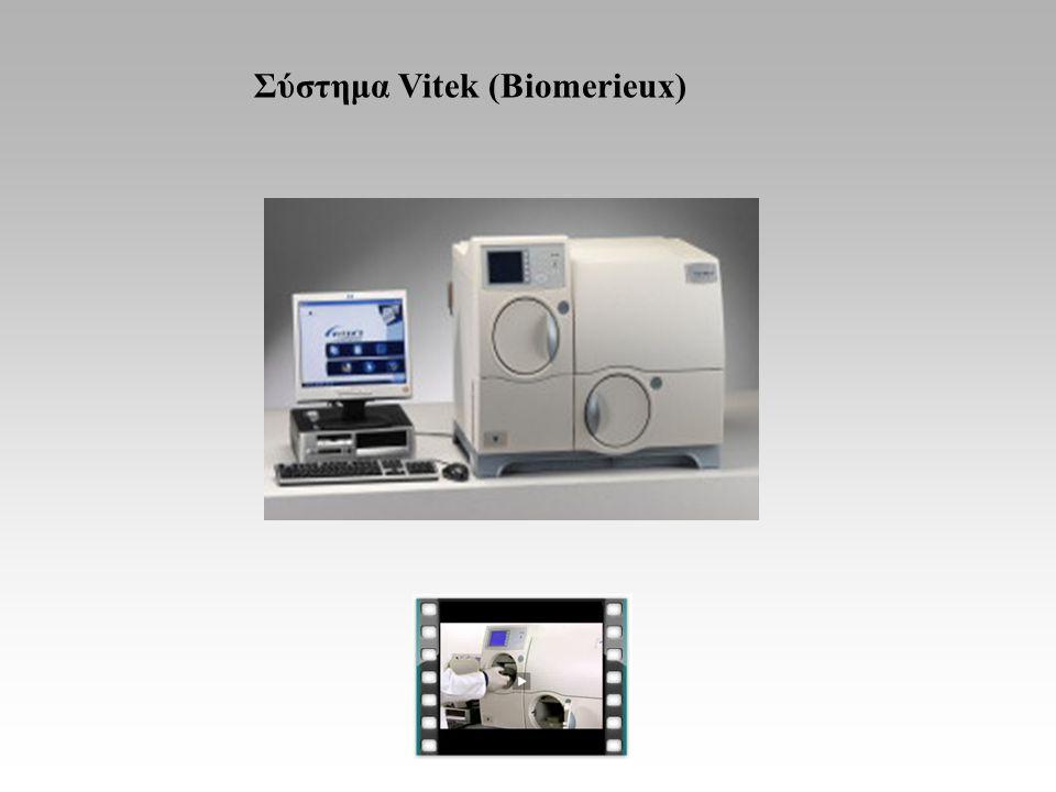 Σύστημα Vitek (Biomerieux)