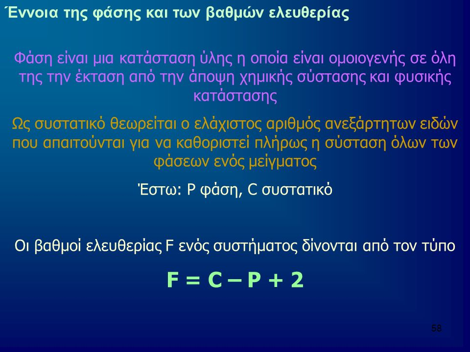 F = C – P + 2 Έννοια της φάσης και των βαθμών ελευθερίας