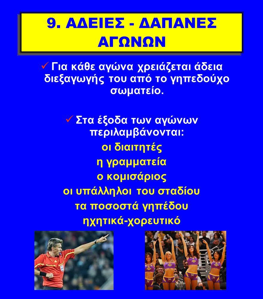 9. ΑΔΕΙΕΣ - ΔΑΠΑΝΕΣ ΑΓΩΝΩΝ