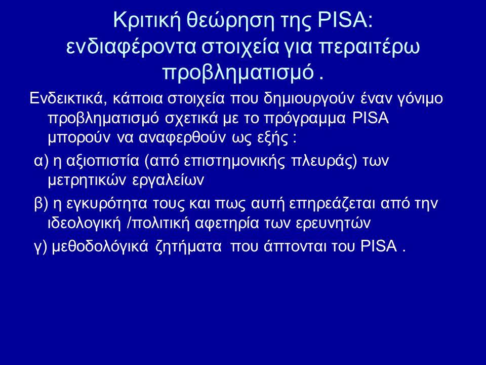 Κριτική θεώρηση της PISA: ενδιαφέροντα στοιχεία για περαιτέρω προβληματισμό .