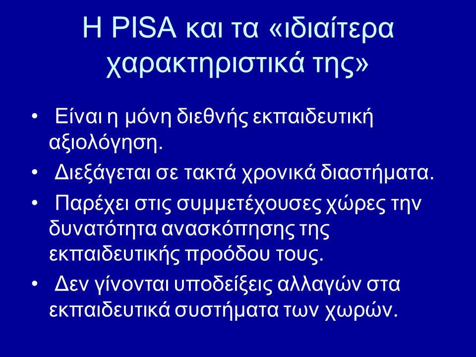 Η PISA και τα «ιδιαίτερα χαρακτηριστικά της»